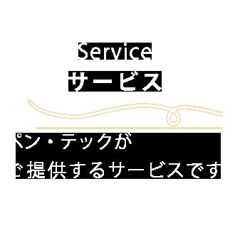 ペン・テックがご提供するサービスです