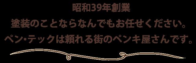 昭和39年創業 塗装のことならなんでもお任せください。ペン・テックは頼れる街のペンキ屋さんです。
