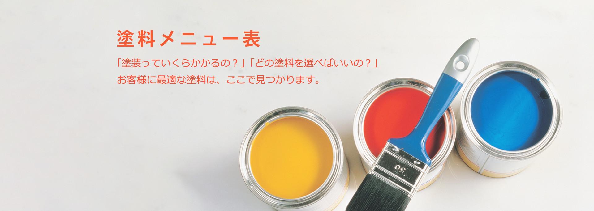 塗料メニュー表